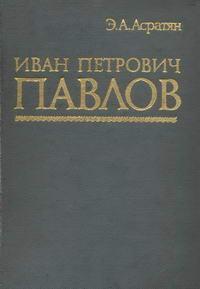 Иван Петрович Павлов — обложка книги.