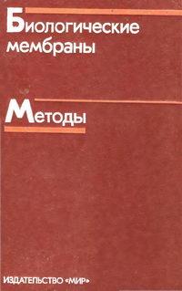 Биологические мембраны. Методы — обложка книги.