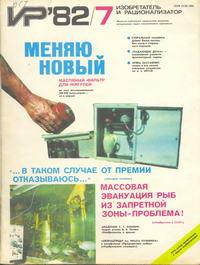 Изобретатель и рационализатор №07/1982 — обложка книги.