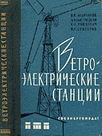 Ветроэлектрические станции — обложка книги.