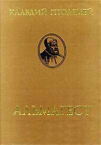 Альмагест или математическое сочинение в тринадцати книгах — обложка книги.