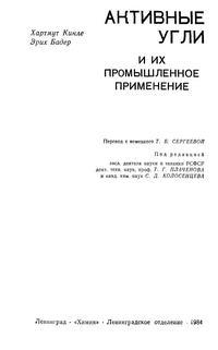 Активные угли и их промышленное применение — обложка книги.