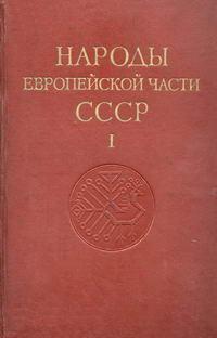 Народы мира. Народы европейской части СССР. Том 1 — обложка книги.