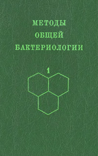 Методы общей бактериологии. Т. 1 — обложка книги.