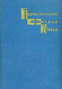 Теоретическая физика 20 века — обложка книги.