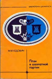 Библиотечка шахматиста. План в шахматной партии — обложка книги.