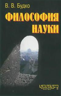 Философия науки — обложка книги.