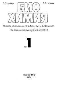 Биохимия. Т. 1 — обложка книги.