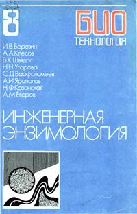 Биотехнология. Т. 8. Инженерная энзимология — обложка книги.