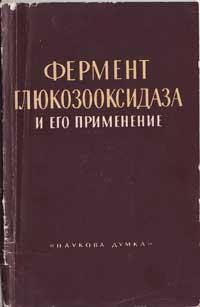 Фермент глюкозооксидаза и его применение — обложка книги.