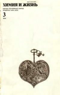 Химия и жизнь №03/1979 — обложка книги.