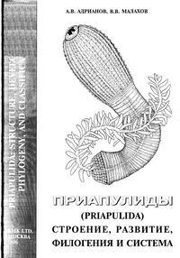 Приапулиды (Priapulida): строение, развитие, филогения и система — обложка книги.