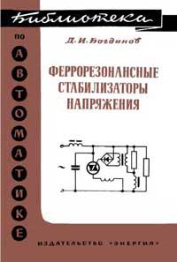 Библиотека по автоматике, вып. 465. Феррорезонансные стабилизаторы напряжения — обложка книги.