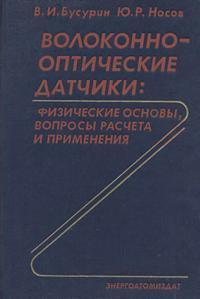 Волоконно-оптические датчики: Физические основы, вопросы расчета и применения — обложка книги.