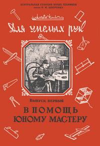 Для умелых рук. В помощь юному мастеру. Выпуск первый — обложка книги.
