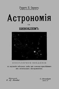 Астрономия с биноклем — обложка книги.