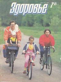 Здоровье №07/1991 — обложка книги.