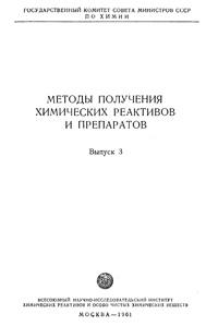Химические реактивы и препараты. Выпуск 3 — обложка книги.