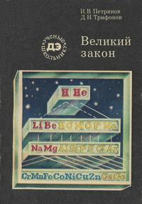 Ученые - школьнику. Великий закон — обложка книги.
