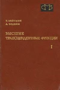 Высшие трансцендентные функции. Т. 1 — обложка книги.