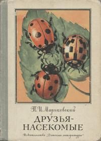 Друзья-насекомые — обложка книги.