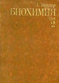 Биохимия. Том 2 — обложка книги.