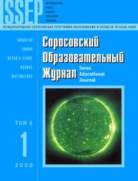 Соросовский образовательный журнал, 2000, №1 — обложка книги.