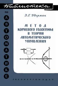 Библиотека по автоматике, вып. 88. Метод корневого годографа в теории автоматического управления — обложка книги.