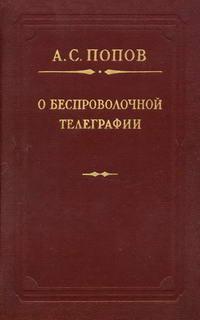 Библиотека русской науки. О беспроводной телеграфии — обложка книги.