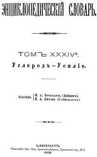 Энциклопедический словарь. Том XXXIV А — обложка книги.