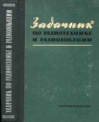 Задачник по радиотехнике и радиолокации — обложка книги.