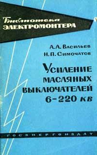 Библиотека электромонтера, выпуск 113. Усиление масляных выключателей 6-220 кВ — обложка книги.