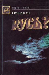 Откуда ты, Русь? — обложка книги.