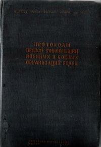 Протоколы первой конференции военных и боевых организаций РСДРП — обложка книги.