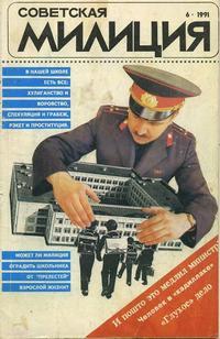 Советская милиция №06/1991 — обложка книги.