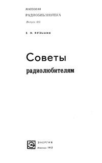 Массовая радиобиблиотека. Вып. 815. Советы радиолюбителям — обложка книги.