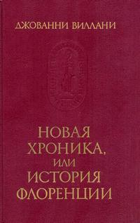 Памятники исторической мысли. Новая хроника, или История Флоренции — обложка книги.