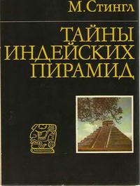 Тайны индейских пирамид — обложка книги.