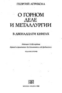 О горном деле и металлургии в двенадцати книгах — обложка книги.