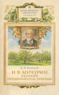 И. В. Мичурин - великий преобразователь природы — обложка книги.