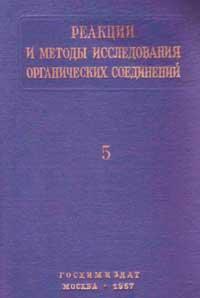 Реакции и методы исследования органических соединений. Том 5 — обложка книги.