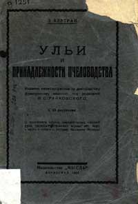Ульи и принадлежности пчеловодства — обложка книги.