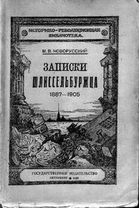 Записки шлиссельбуржца — обложка книги.