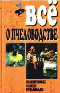 Все о пчеловодстве — обложка книги.