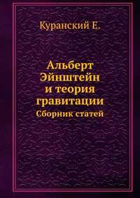 Альберт Эйнштейн и теория гравитации. Сборник статей — обложка книги.
