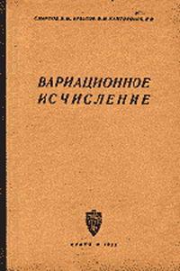 Вариационное исчисление — обложка книги.