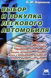 Выбор и покупка легкового автомобиля — обложка книги.