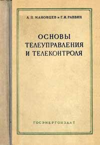 Основы телеуправления и телеконтроля — обложка книги.