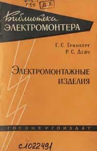 Библиотека электромонтера, выпуск 46. Электромонтажные изделия — обложка книги.