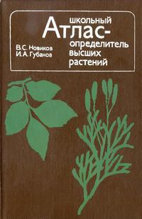 Школьный атлас-определитель высших растений — обложка книги.